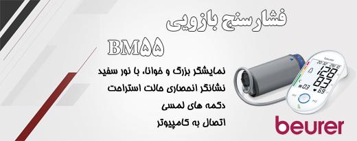 فشارسنج بازویی bm55